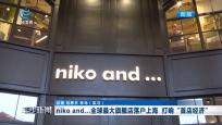 "Niko and ...全球最大旗艦店落戶上海 打響""首店經濟"""