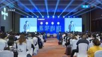 人工智能醫療器械創新大會在博鰲樂城召開 推動真實世界數據研究落地