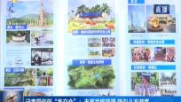"""记者带你逛""""冬交会"""":丰富文旅资源 吸引八方游客"""