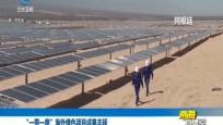 """中國為共建綠色  """"一帶一路""""貢獻力量"""