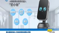 商业服务机器人市场呈现加速增长态势