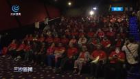 """第二届海南岛国际电影节 三亚:""""光明影院""""让视障人士""""看""""见电影"""