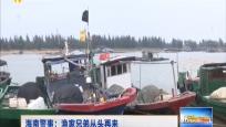 海南警事:漁家兄弟從頭再來