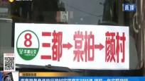 海南具备条件的行政村实现客车村村通 提前一年实现目标