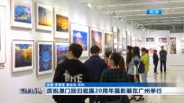 慶祝澳門回歸祖國20周年攝影展在廣州舉行