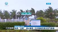 """台风""""北冕""""停止编号 三沙海域仍受冷空气影响"""
