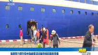 海南努力提升瓊州海峽客滾運輸效率和服務質量