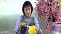 生活妙招:如何快速剥柚子?
