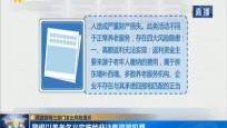 民政部等三部門發出風險提示:警惕以養老名義實施的非法集資等犯罪