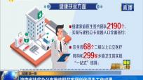 海南省扶贫办公布推动脱贫攻坚创优保先工作成果