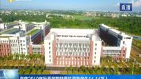 海南2019年秋季学期特惠性资助学生14.14万人