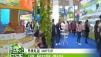 三亚馆:新的东方明珠 闪耀冬交会
