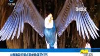中国造花灯装点哥伦比亚花灯节