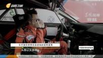 《中國體育旅游報道》2019年12月20日