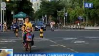 海南电动自行车质量抽查 17个批次样品不合格