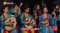 《紀錄中國》敦煌樂器 樂從畫中來
