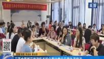 三亚全面铺开党政机关和企事业单位实用外语培训