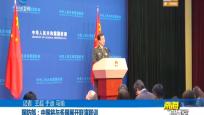 國防部:中國將與多國展開聯演聯訓