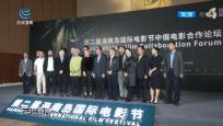 第二届海南岛国际电影节 中俄电影合作论坛在三亚召开