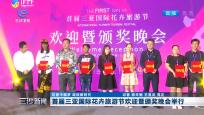 首屆三亞國際花卉旅游節歡迎暨頒獎晚會舉行