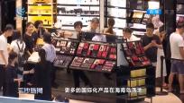 """""""中国服务""""旅游产品创新大会:专家聚焦海南国际旅游消费?#34892;?#24314;设"""