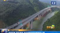 克服困難 嚴保質量 高標準建設瓊島新時代公路