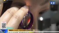 謠言粉碎機:黃金視力眼貼能治療近視?