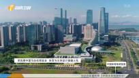 《中国体育旅游报道》2020年01月04日
