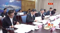 三沙代表团审议省人大常委会工作报告