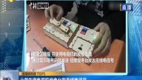 小學生做電報機給電臺發無線電信號