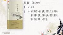 书香生活 推荐书籍:《呼兰河传》