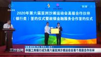 中国工商银行成为第六届亚洲沙滩运动会首个高级合作伙伴