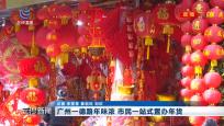 广州一德路年味浓 市民一站式置办年货