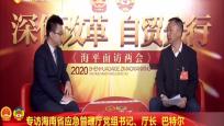 专访海南省应急管理厅党组书记、厅长 巴特尔