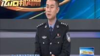 法治新海南 海南警事:全國最美基層民警劉智