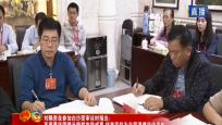 刘赐贵在参加白沙团审议时指出:高质量巩固提升脱贫攻坚成果 找准定位为自贸港建设作贡献