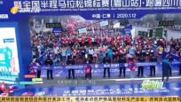 《健跑中國》2020年01月30日