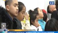 北京市2018年度卫生与人群健康状况报告 视力不良低龄化趋势明显