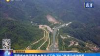 海南省水务厅聚焦税务重点工作 2019年建设成效显著