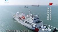 红旗下的蔚蓝 海巡31功勋船