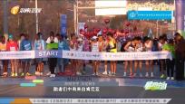 《健跑中國》2020年01月06日