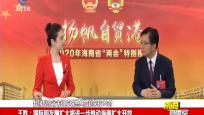 """王勝:政府工作報告內容""""接地氣""""為擴大開放提供行動指南"""