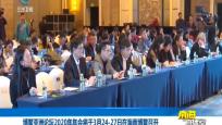 博鳌亚洲论坛2020年年会将于3月24—27日在海南博鳌召开
