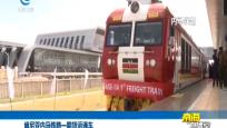 肯尼亞內馬鐵路一期貨運通車