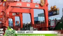 海南省空运出口水海产品快速增长