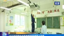 2020年海南全省高考考場將全部裝上空調