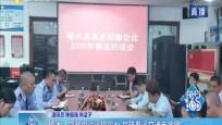 陵水:交警约谈运输企业 共筑春运交通安全网