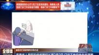堅決打贏疫情防控阻擊戰 海南省人民醫院將假期延長至2月2日 門診工作安排有所調整