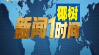 《新闻1时间》2020年01月19日(17:00)