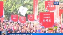 2020紅樹灣灣節嘉年華開幕